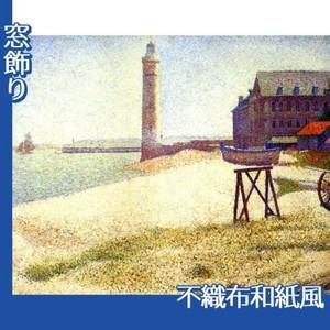 スーラ「オンフルールの灯台」【窓飾り:不織布和紙風】