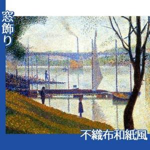 スーラ「クールブヴォワの橋」【窓飾り:不織布和紙風】