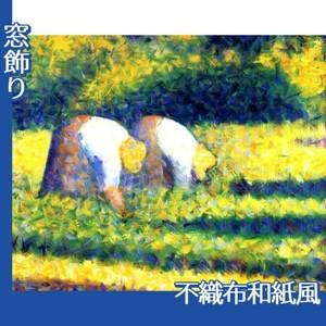 スーラ「農作業をする女たち」【窓飾り:不織布和紙風】