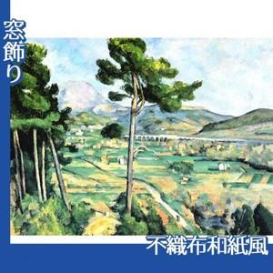 セザンヌ「サント・ヴィクトワール山」【窓飾り:不織布和紙風】