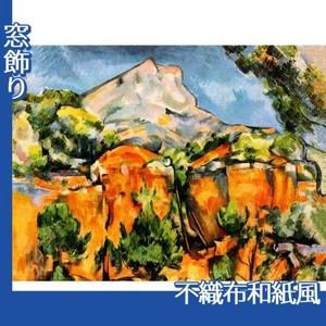 セザンヌ「石切場とサント・ヴィクトワール山」【窓飾り:不織布和紙風】