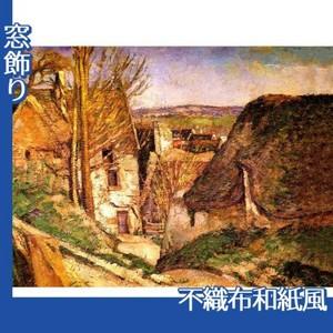 セザンヌ「首つりの家」【窓飾り:不織布和紙風】