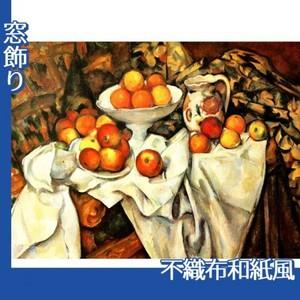 セザンヌ「リンゴとオレンジのある静物」【窓飾り:不織布和紙風】