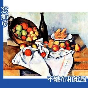 セザンヌ「リンゴのかごのある静物」【窓飾り:不織布和紙風】