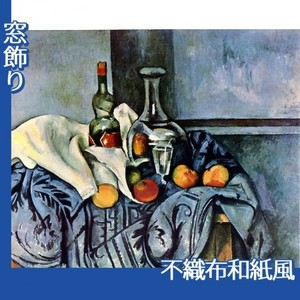セザンヌ「ペパーミントの瓶のある静物」【窓飾り:不織布和紙風】