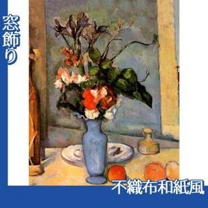 セザンヌ「青い花瓶」【窓飾り:不織布和紙風】
