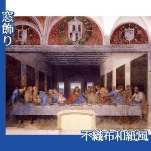 ダヴィンチ「最後の晩餐」【窓飾り:不織布和紙風】