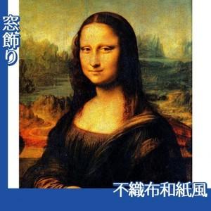 ダヴィンチ「モナリザ」【窓飾り:不織布和紙風】