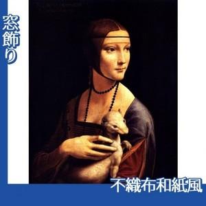 ダヴィンチ「白貂を抱く貴婦人」【窓飾り:不織布和紙風】