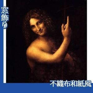 ダヴィンチ「洗礼者ヨハネ」【窓飾り:不織布和紙風】