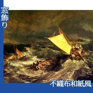 ターナー「難破船:乗組員の救助に努める漁船」【窓飾り:不織布和紙風】