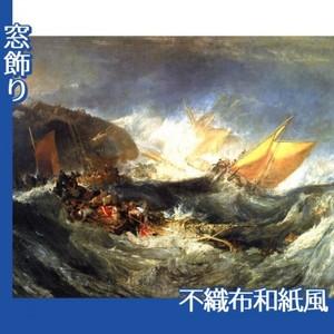 ターナー「輸送船の難破」【窓飾り:不織布和紙風】