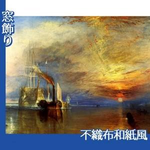 ターナー「戦艦テメレール号」【窓飾り:不織布和紙風】