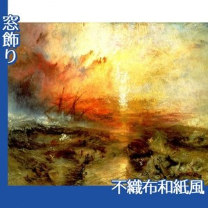 ターナー「奴隷船」【窓飾り:不織布和紙風】