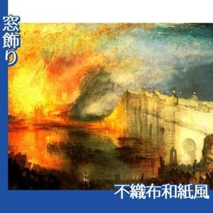 ターナー「国会議事堂の炎上、1834年10月16日」【窓飾り:不織布和紙風】