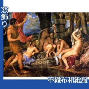 ティツアーノ「ディアナとアクタイオン」【窓飾り:不織布和紙風】