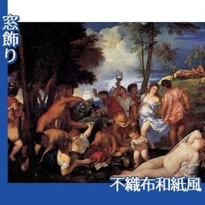 ティツアーノ「バッカス祭(アンドロス島の人々)」【窓飾り:不織布和紙風】