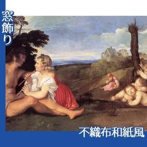ティツアーノ「人生の三世代のアレゴリー」【窓飾り:不織布和紙風】
