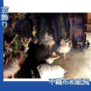 ドガ「舞台稽古」【窓飾り:不織布和紙風】
