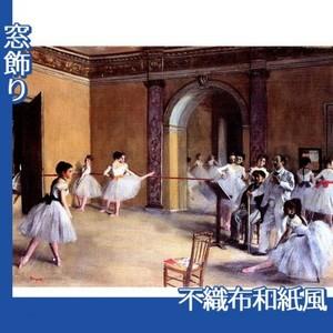 ドガ「ル・ぺルチエ街のオペラ座の舞台稽古場」【窓飾り:不織布和紙風】