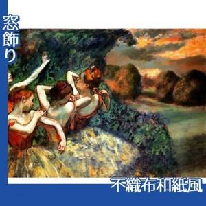 ドガ「四人の踊り子」【窓飾り:不織布和紙風】