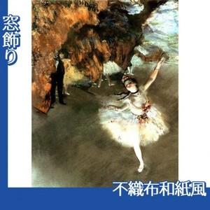 ドガ「花形(エトワール)」【窓飾り:不織布和紙風】