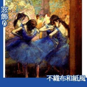 ドガ「青い踊り子」【窓飾り:不織布和紙風】