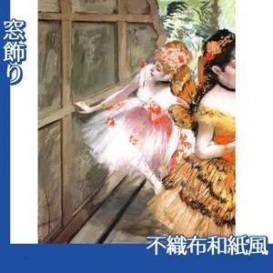 ドガ「舞台脇の踊り子たち」【窓飾り:不織布和紙風】
