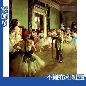 ドガ「ダンス教室」【窓飾り:不織布和紙風】