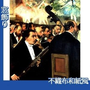 ドガ「オペラ座のオーケストラ」【窓飾り:不織布和紙風】