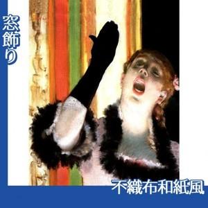 ドガ「カフェの歌い手」【窓飾り:不織布和紙風】