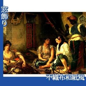 ドラクロワ「アルジェの女たち」【窓飾り:不織布和紙風】