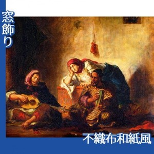 ドラクロワ「モガドールのユダヤ人楽師たち」【窓飾り:不織布和紙風】