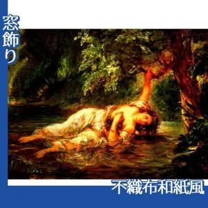 ドラクロワ「オフィーリアの死」【窓飾り:不織布和紙風】