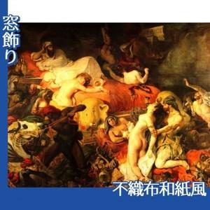 ドラクロワ「サルダナパールの死」【窓飾り:不織布和紙風】