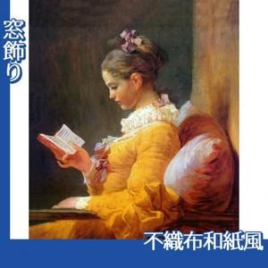 フラゴナール「読書する女」【窓飾り:不織布和紙風】