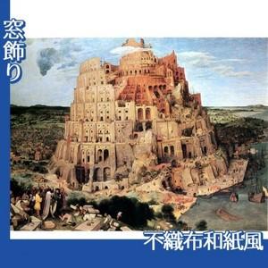 ブリューゲル「バベルの塔」【窓飾り:不織布和紙風】