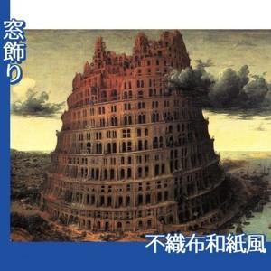 ブリューゲル「バベルの塔2」【窓飾り:不織布和紙風】