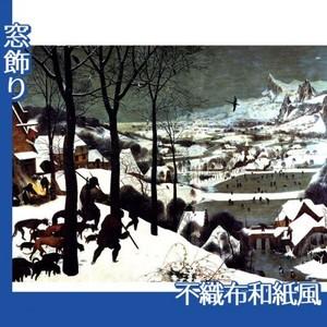 ブリューゲル「雪中の狩人」【窓飾り:不織布和紙風】