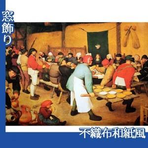 ブリューゲル「農民の婚宴」【窓飾り:不織布和紙風】