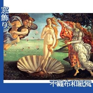 ボッティチェリ「ビーナス誕生」【窓飾り:不織布和紙風】