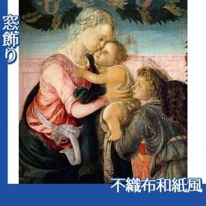 ボッティチェリ「聖母子と天使」【窓飾り:不織布和紙風】