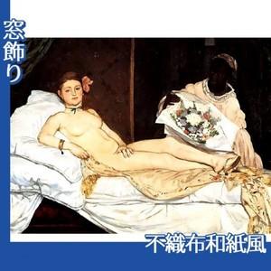 マネ「オランピア」【窓飾り:不織布和紙風】