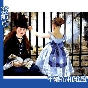 マネ「サン=ラザール駅」【窓飾り:不織布和紙風】