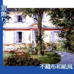 マネ「リュエイユの家」【窓飾り:不織布和紙風】