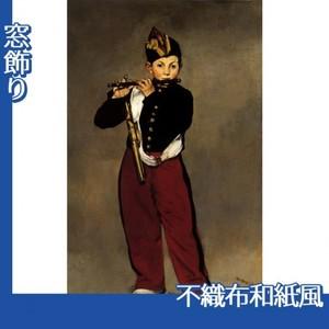 マネ「笛吹きの少年」【窓飾り:不織布和紙風】