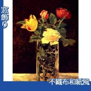 マネ「薔薇とチューリップ」【窓飾り:不織布和紙風】