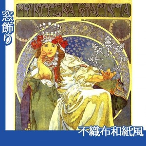ミュシャ「ヒヤシンス姫」【窓飾り:不織布和紙風】