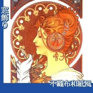 ミュシャ「羽根」【窓飾り:不織布和紙風】