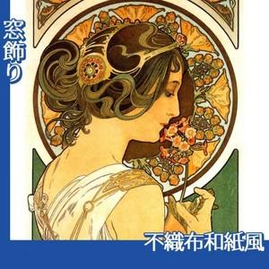 ミュシャ「桜草」【窓飾り:不織布和紙風】